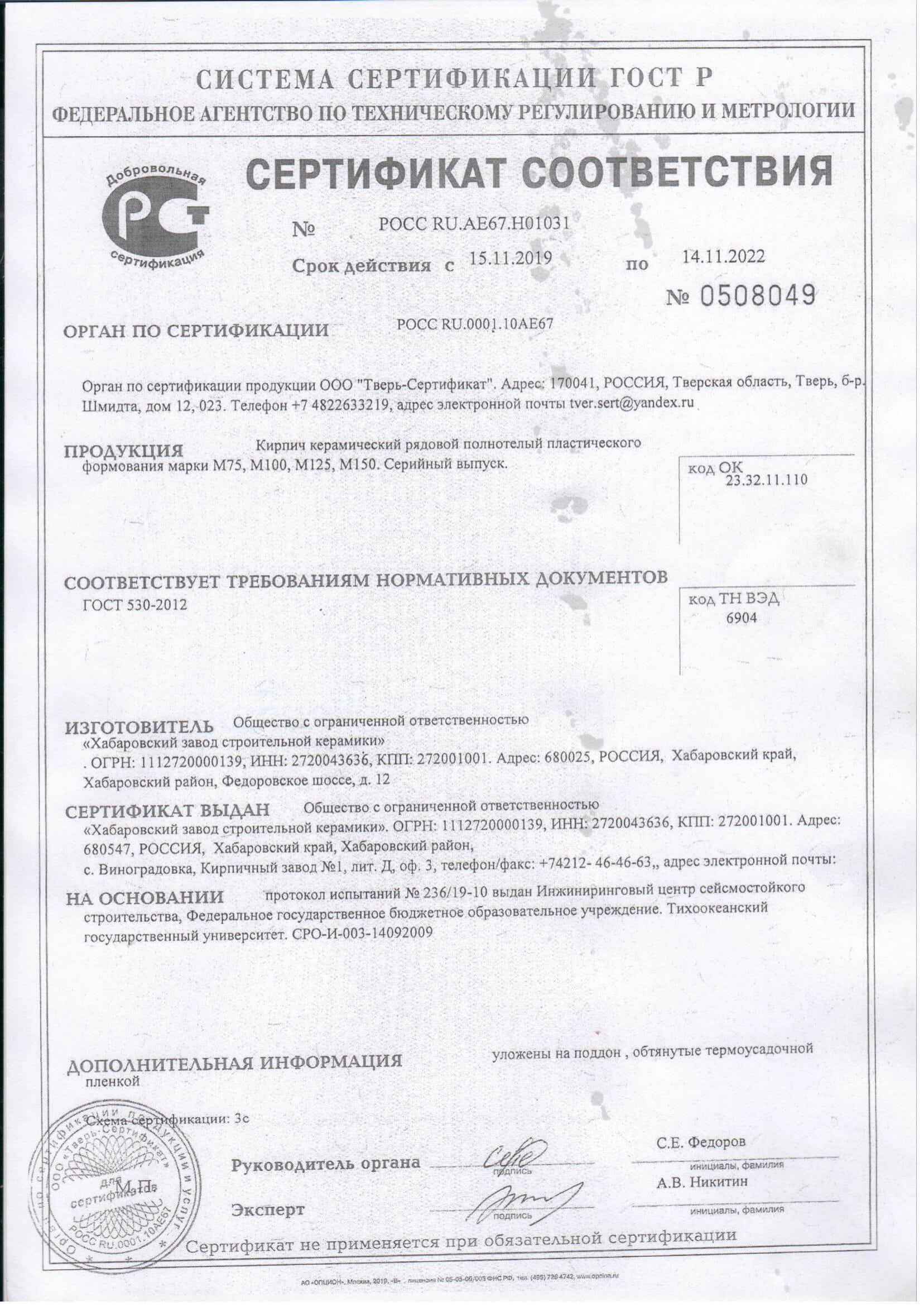 сертификат соответствия кирпич 2019-1