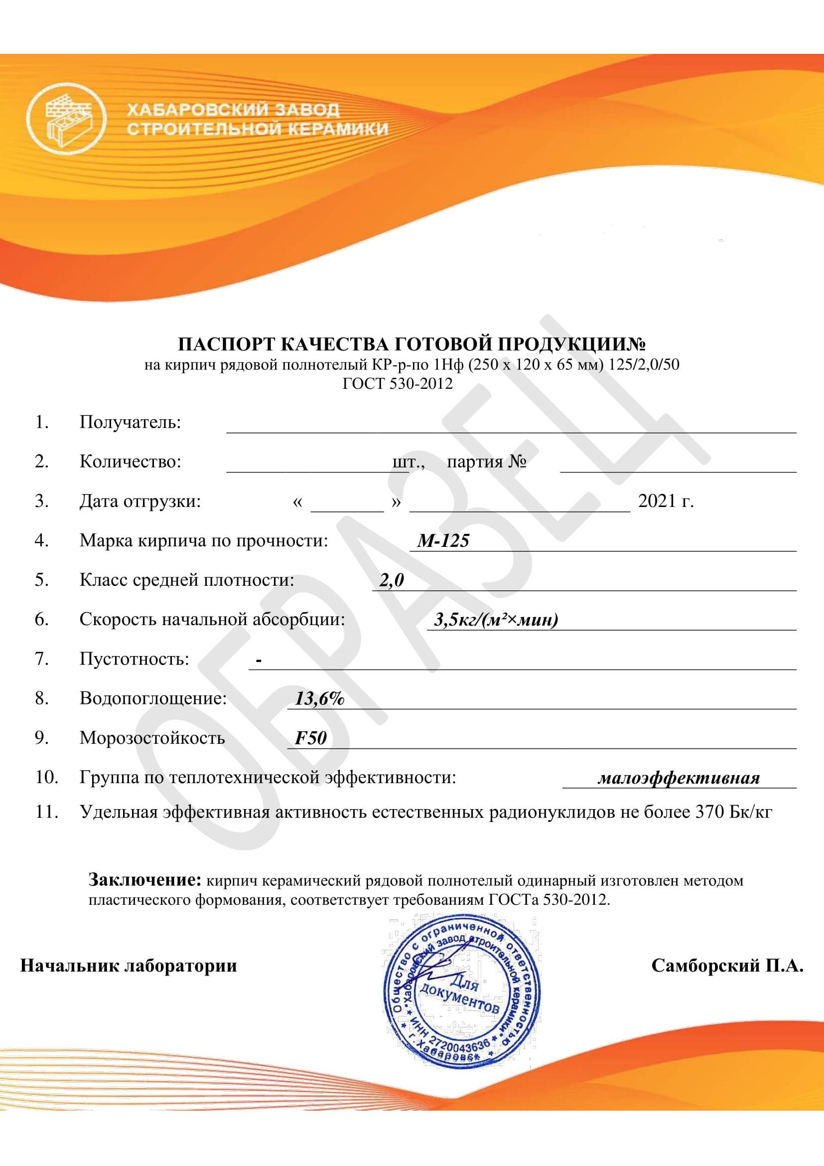 Паспорт образец М 125 полнотелый-1