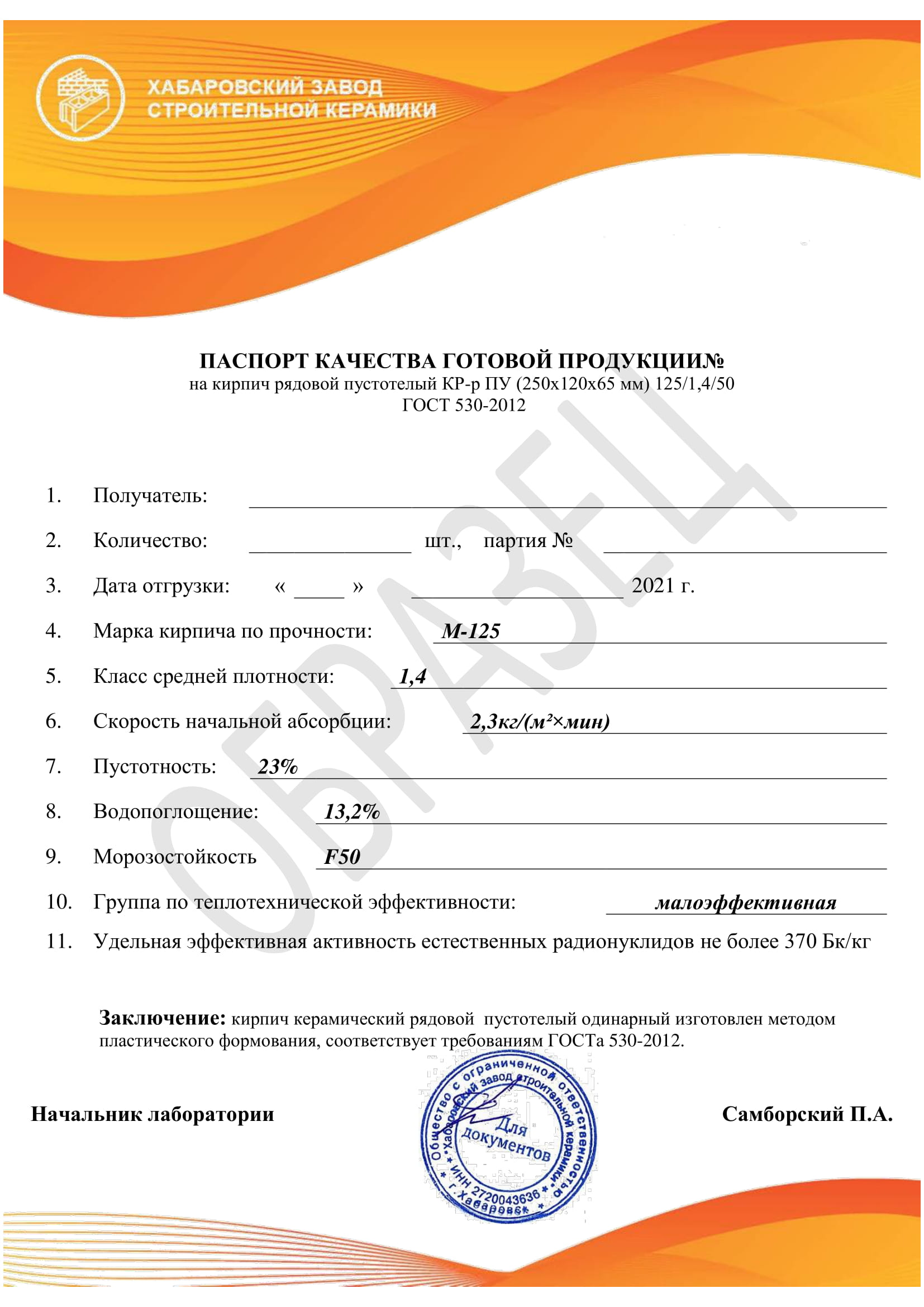 Паспорт образец М 125 пустотелый-1